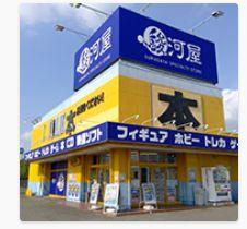 駿河屋 店舗